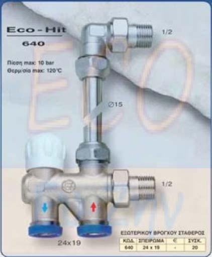 Διακόπτης Εξωτερικού Βρόγχου Σταθερός Μονοσωληνίου Κυκλώματος Eco - Hit Brass Form 640